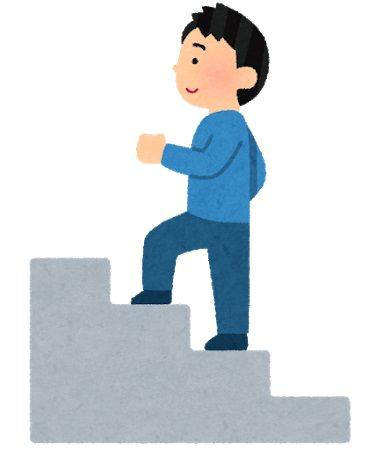 階段を登る人のイラスト