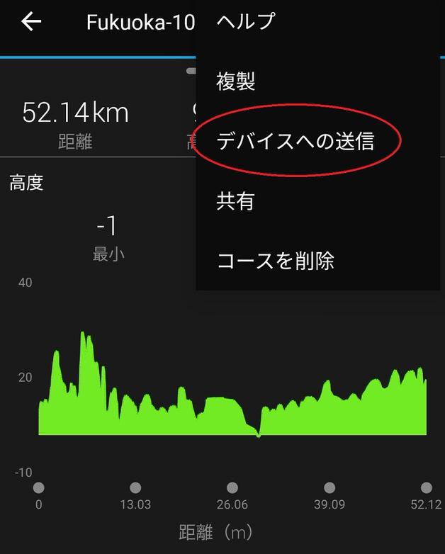 ガーミンコネクトアプリ