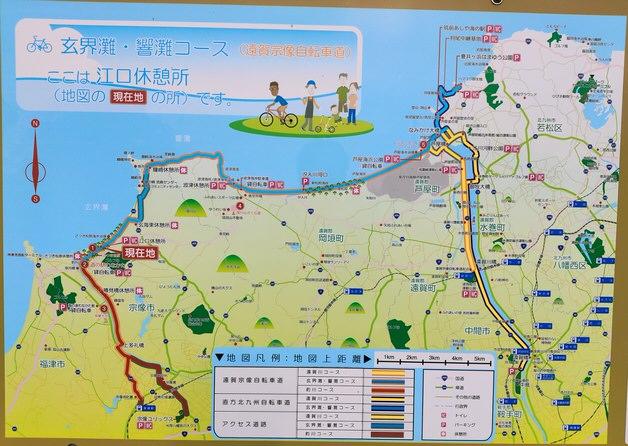 遠賀宗像自転車道の看板全体像
