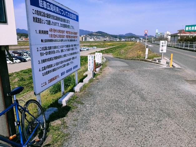 遠賀川河川敷サイクリング道路の始点