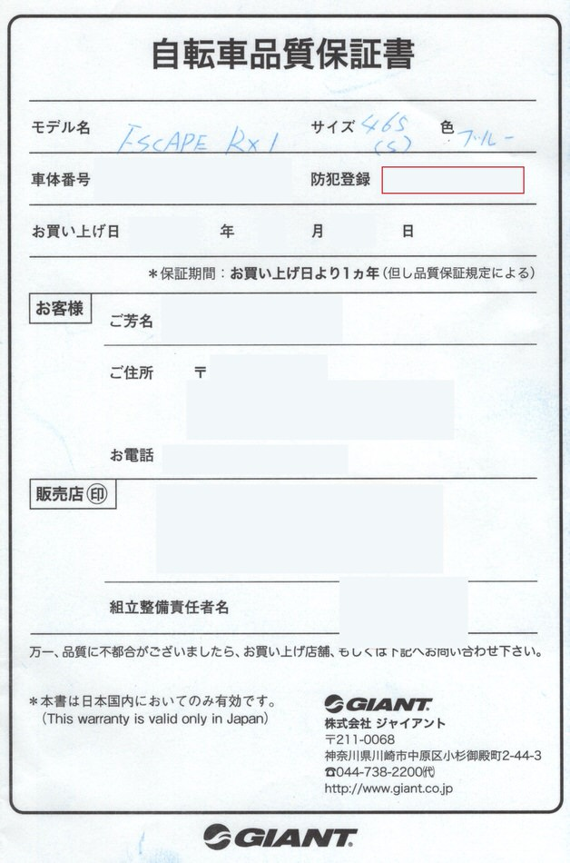 自転車品質保証書の例